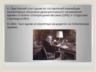 К. Паустовский стал одним из составителей важнейших коллективных сборников де