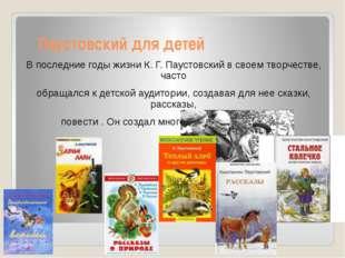 Паустовский для детей В последние годы жизни К. Г. Паустовский в своем творч