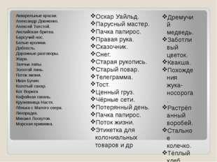 Акварельные краски. Александр Довженко. Алексей Толстой. Английская бритва. Б