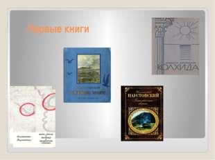 Первые книги