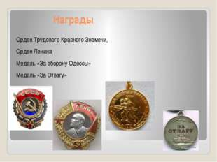 Награды Орден Трудового Красного Знамени, Орден Ленина Медаль «За оборону Од