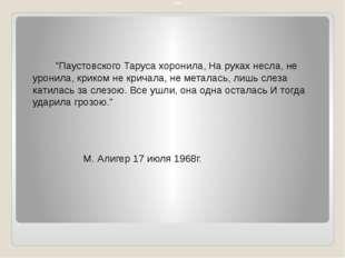 """""""Паустовского Таруса хоронила, На руках несла, не уронила, криком не кричала"""