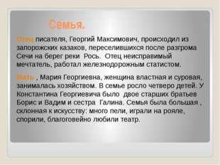 Семья. Отец писателя, Георгий Максимович, происходил из запорожских казаков,