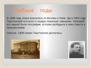 Учебные годы В 1898 году семья вернулась из Москвы в Киев, где в 1904 году П