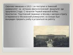 Окончив гимназию в 1912 г. он поступил в Киевский университет на историко-фил