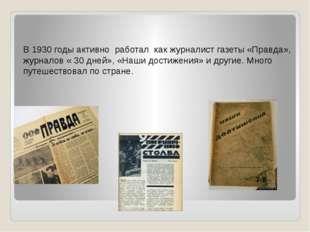 В 1930 годы активно работал как журналист газеты «Правда», журналов « 30 дней