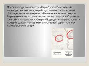 После выхода его повести «Кара-Бугаз» Паустовский переходит на творческую раб