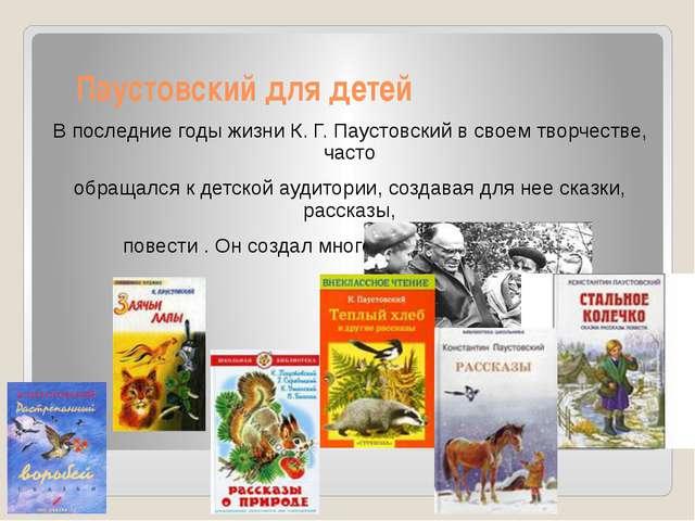 Паустовский для детей В последние годы жизни К. Г. Паустовский в своем творч...