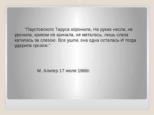 """""""Паустовского Таруса хоронила, На руках несла, не уронила, криком не кричала..."""