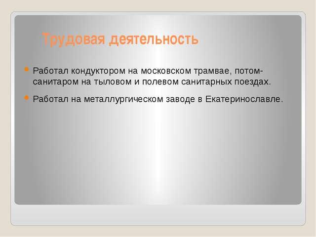 Трудовая деятельность Работал кондуктором на московском трамвае, потом-санит...