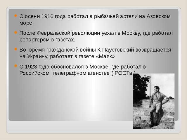 С осени 1916 года работал в рыбачьей артели на Азовском море. После Февральск...