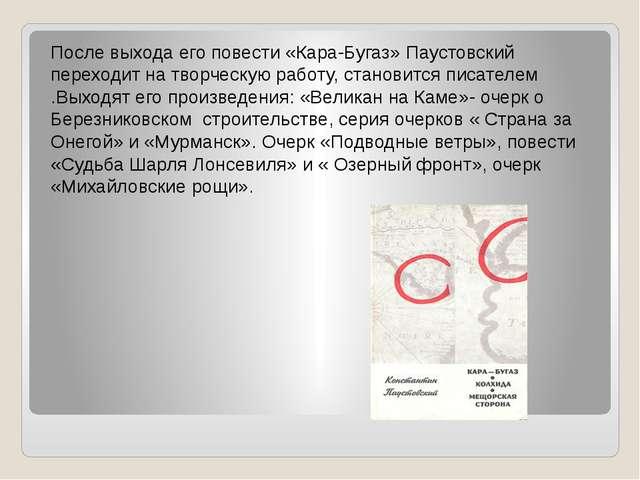 После выхода его повести «Кара-Бугаз» Паустовский переходит на творческую раб...