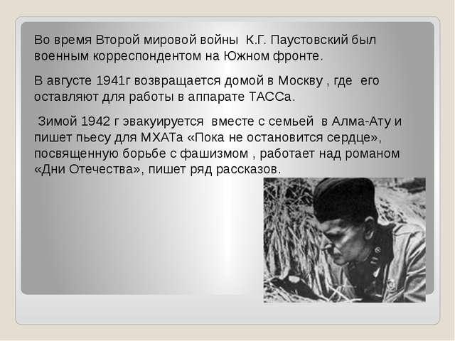 Во время Второй мировой войны К.Г. Паустовский был военным корреспондентом на...