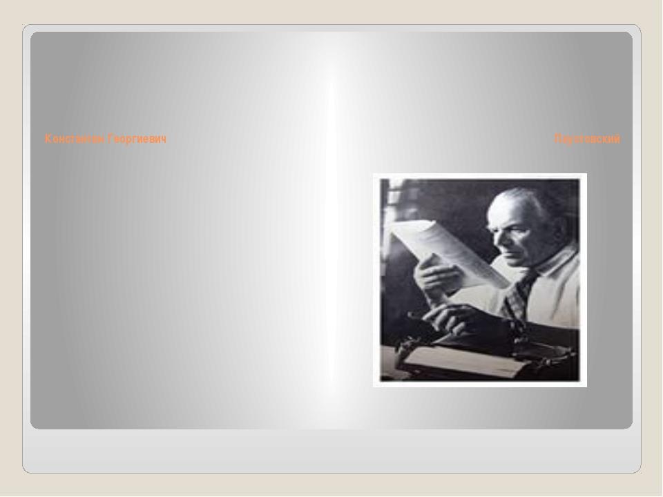 Константин Георгиевич Паустовский 1892-1968 г.