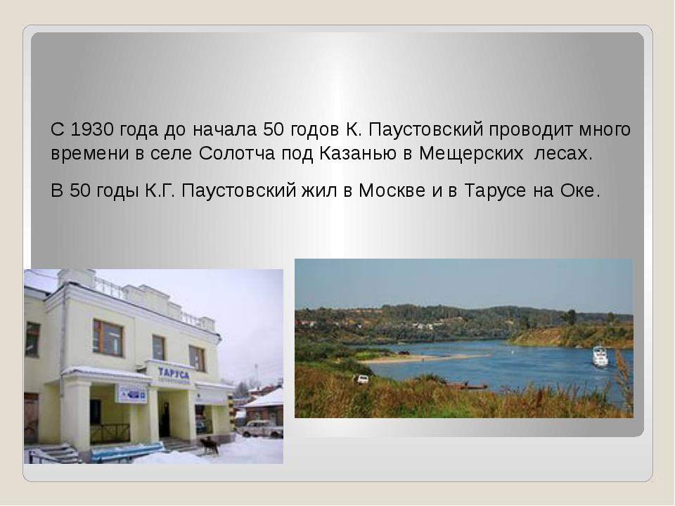С 1930 года до начала 50 годов К. Паустовский проводит много времени в селе С...
