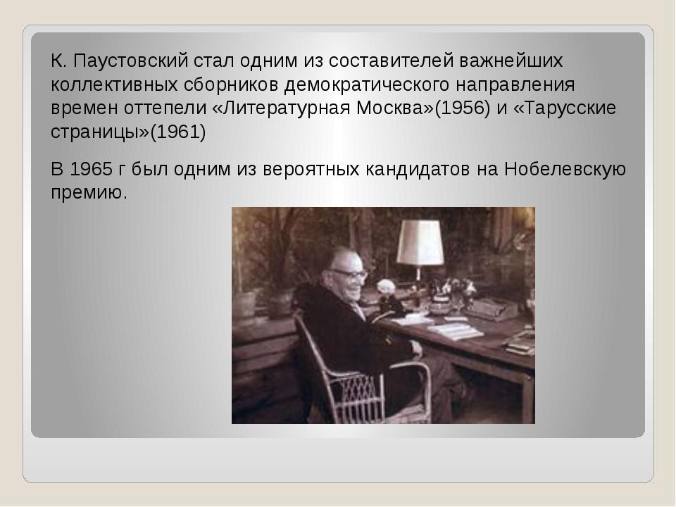 К. Паустовский стал одним из составителей важнейших коллективных сборников де...