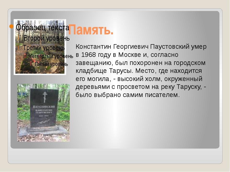 Память. Константин Георгиевич Паустовский умер в 1968 году в Москве и, согла...