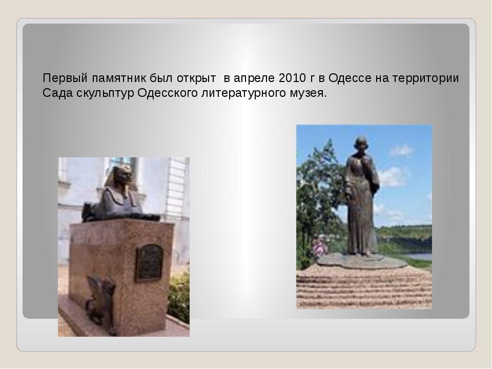 Первый памятник был открыт в апреле 2010 г в Одессе на территории Сада скульп...