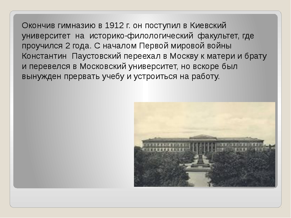 Окончив гимназию в 1912 г. он поступил в Киевский университет на историко-фил...
