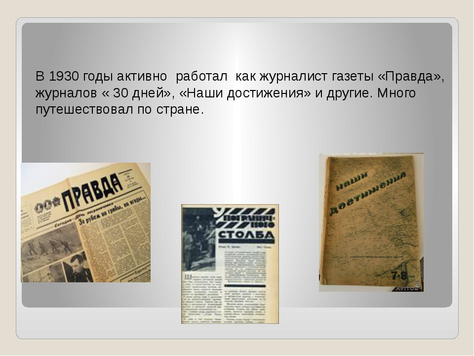 В 1930 годы активно работал как журналист газеты «Правда», журналов « 30 дней...