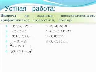 Устная работа: 3; 6; 9; 12; … 6. -2; -4; -6; -8…. -1; -1; -1; … 7. -13; -3; 1