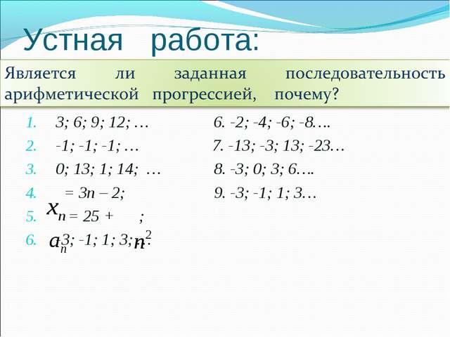 Устная работа: 3; 6; 9; 12; … 6. -2; -4; -6; -8…. -1; -1; -1; … 7. -13; -3; 1...