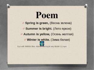 Poem Spring is green, (Весна зелена) Summer is bright. (Лето яркое) Autumn is