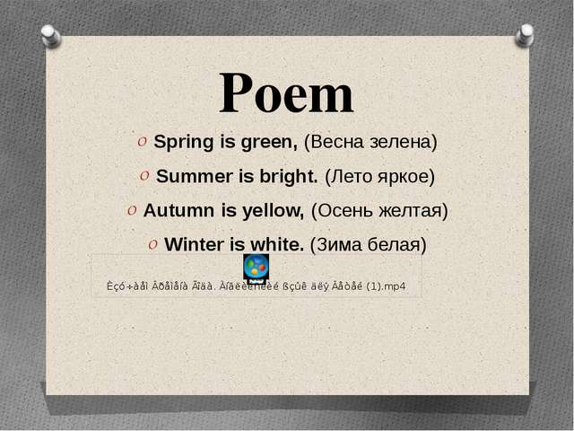 Poem Spring is green, (Весна зелена) Summer is bright. (Лето яркое) Autumn is...