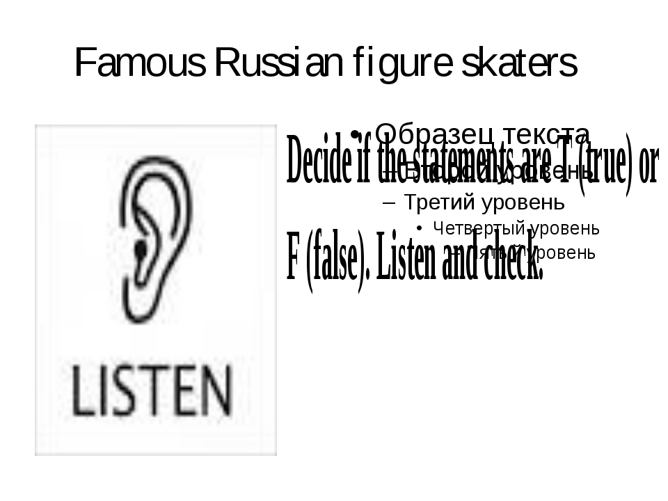 Famous Russian figure skaters