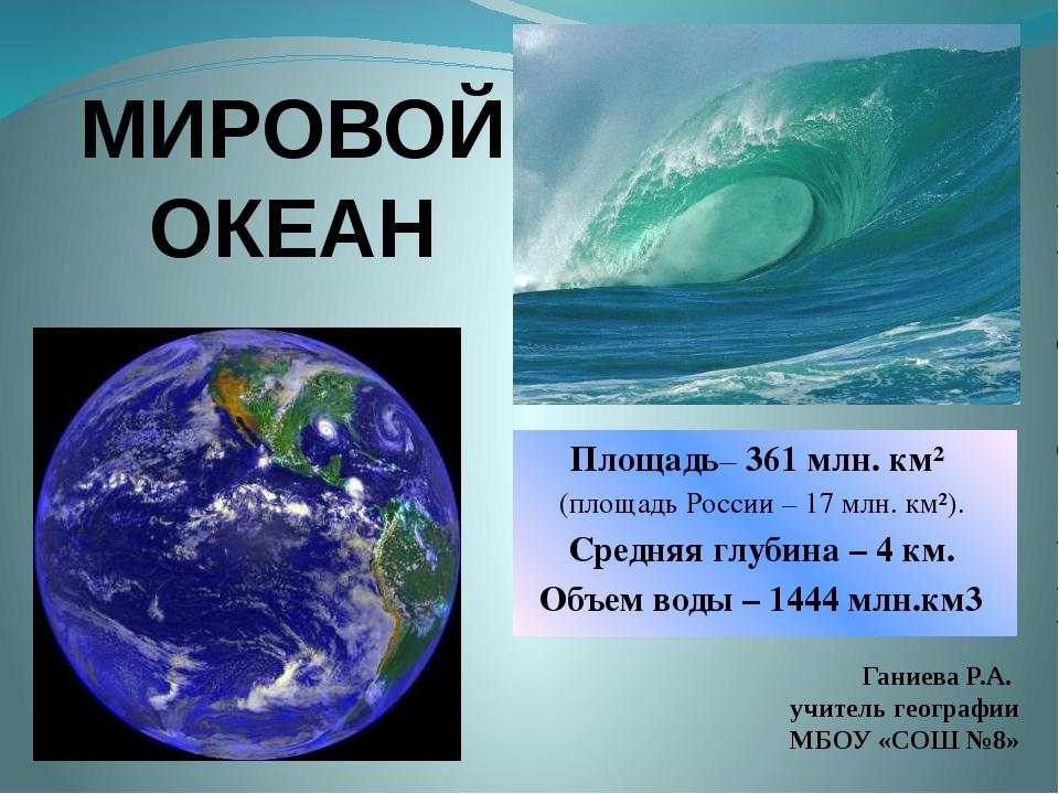 картинки мирового океана презентация друзей, коллег подруг