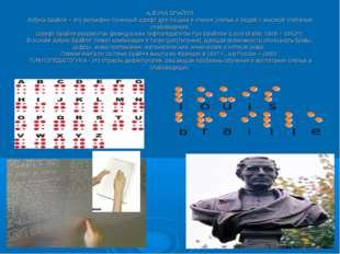 АЗБУКА БРАЙЛЯ Азбука Брайля – это рельефно-точечный шрифт для письма и чтени