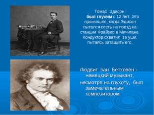 Людвиг ван Бетховен- немецкий музыкант, несмотря на глухоту, был замечательн
