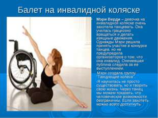 Балет на инвалидной коляске Мэри Верди– девочка на инвалидной коляске очень