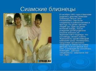 Сиамские близнецы 19 октября 1991 года в Киргизии родились девочки сиамские б