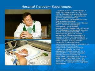 Николай Петрович Караченцов. Родился в 1944 г., актер театра и кино. Народны