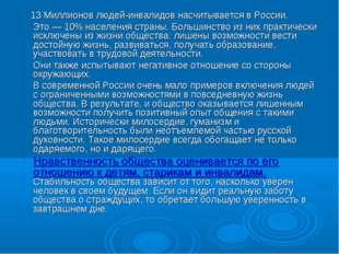 13 Миллионов людей-инвалидов насчитывается в России. Это — 10% населения стр