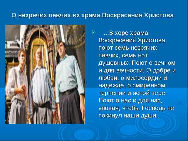 О незрячих певчих из храма Воскресения Христова ...В хоре храма Воскресени...