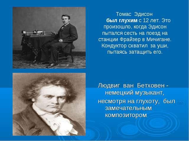 Людвиг ван Бетховен- немецкий музыкант, несмотря на глухоту, был замечательн...