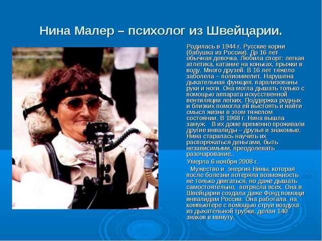 Нина Малер – психолог из Швейцарии.  Родилась в 1944 г. Русские корни (бабуш...