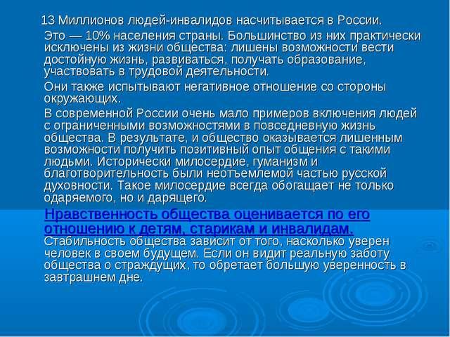 13 Миллионов людей-инвалидов насчитывается в России. Это — 10% населения стр...