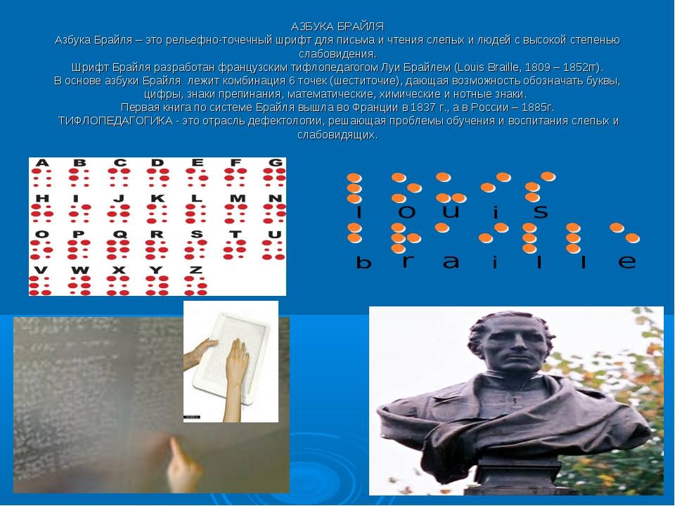АЗБУКА БРАЙЛЯ Азбука Брайля – это рельефно-точечный шрифт для письма и чтени...
