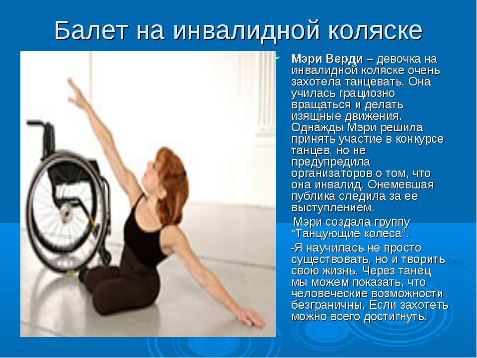 Балет на инвалидной коляске Мэри Верди– девочка на инвалидной коляске очень...