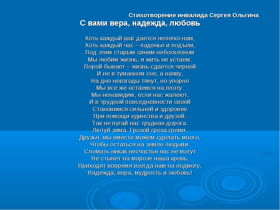 Стихотворение инвалида Сергея Ольгина. С вами вера, надежда, любовь Хоть каж...