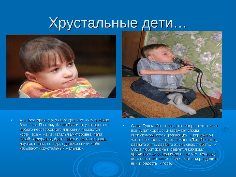 Хрустальные дети… А в просторечье это даже красиво: «хрустальная болезнь». По...