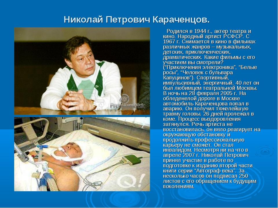 Николай Петрович Караченцов. Родился в 1944 г., актер театра и кино. Народны...
