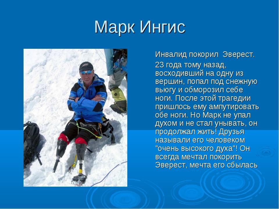 Марк Ингис Инвалид покорил Эверест. 23 года тому назад, восходивший на одну...
