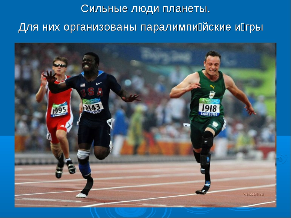 Сильные люди планеты. Для них организованы паралимпи́йские и́гры