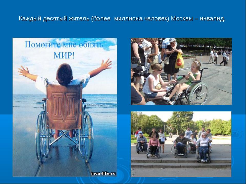 Каждый десятый житель (более миллиона человек) Москвы – инвалид.