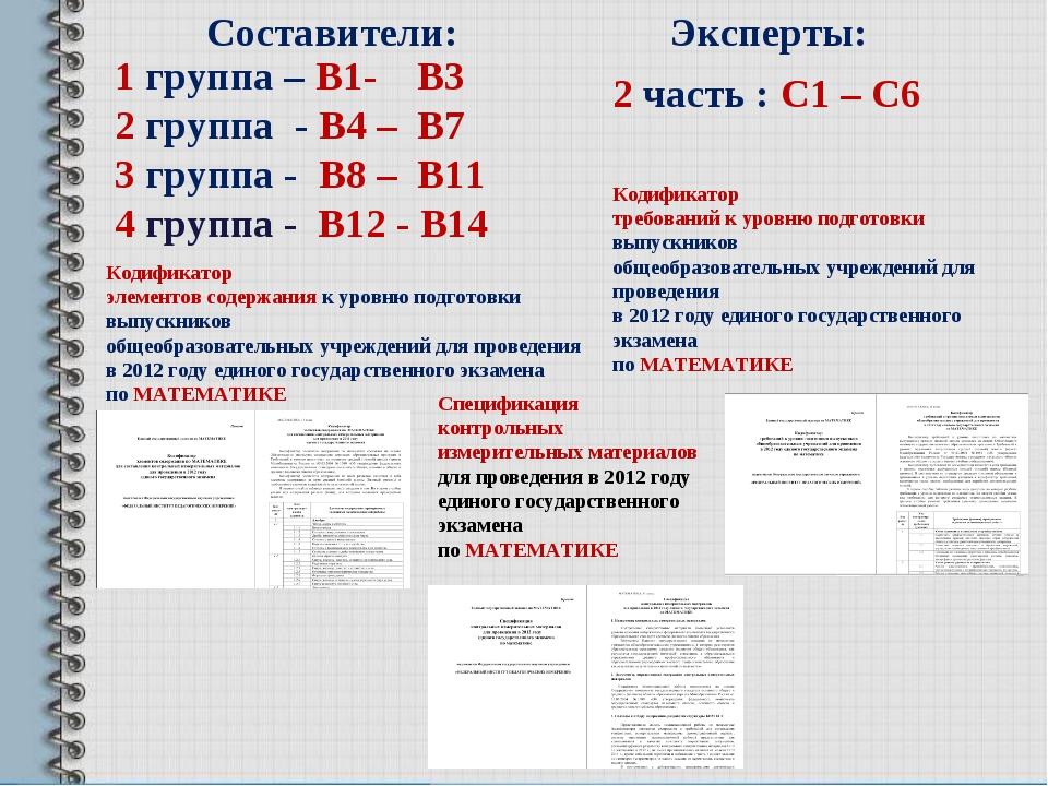 1 группа – В1- В3 2 группа - В4 – В7 3 группа - В8 – В11 4 группа - В12 - В14...