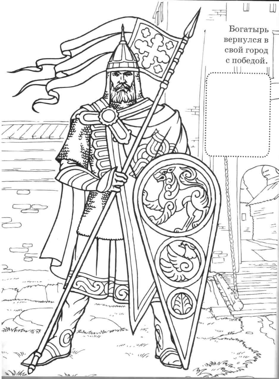 Русские богатыри раскраска для детей